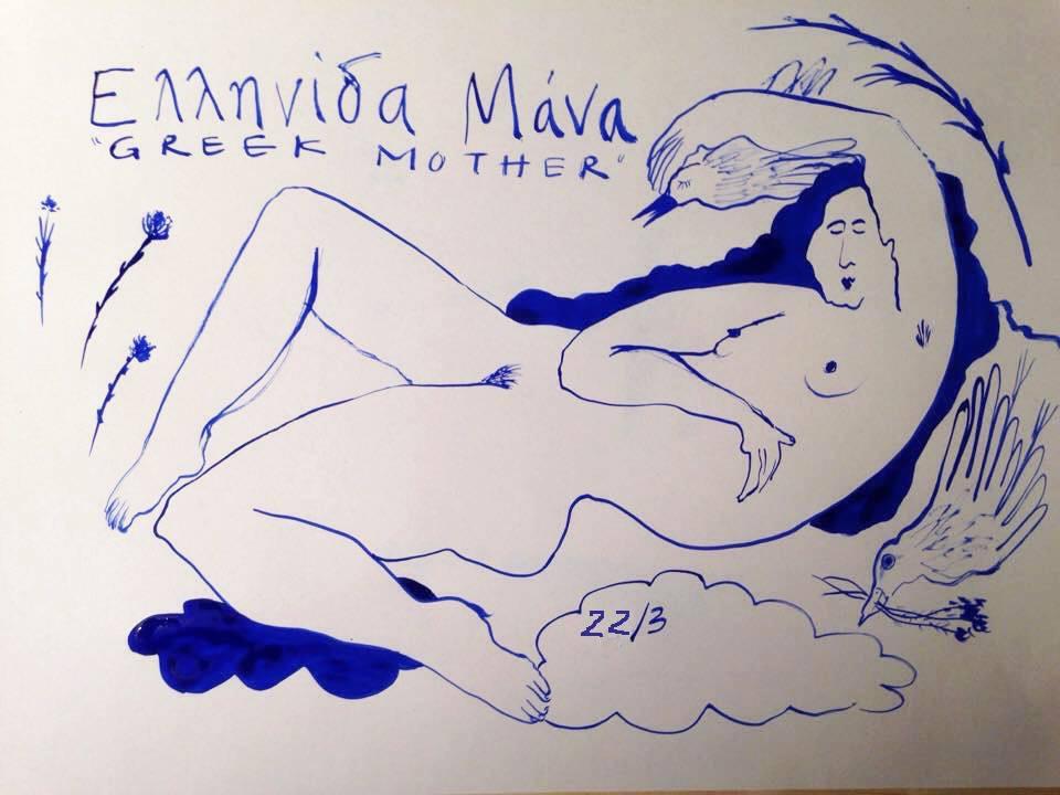 KROMA/Greek Mother
