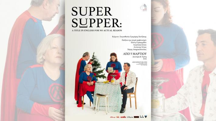 KROMA/Super Supper