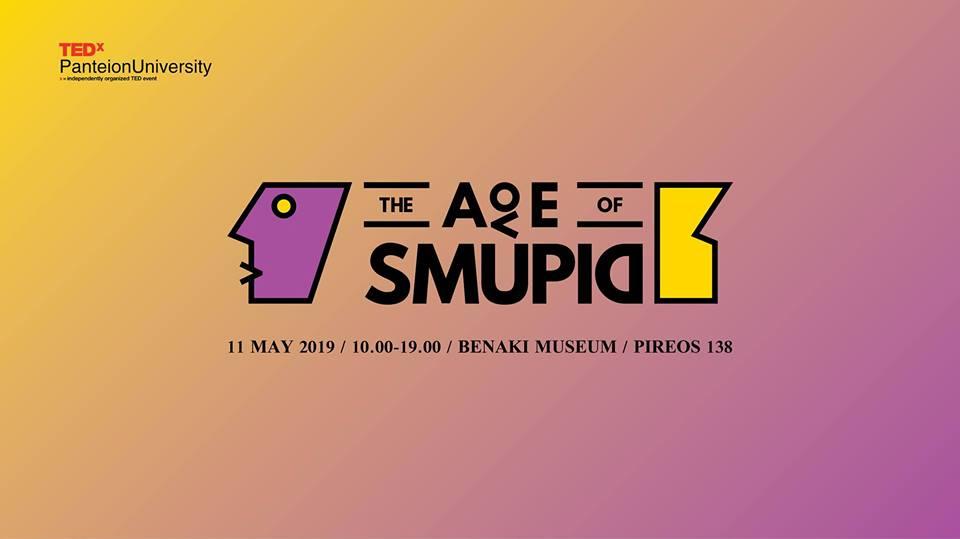 KROMA/Age of Smupid