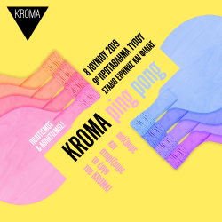 KROMA Ping Pong
