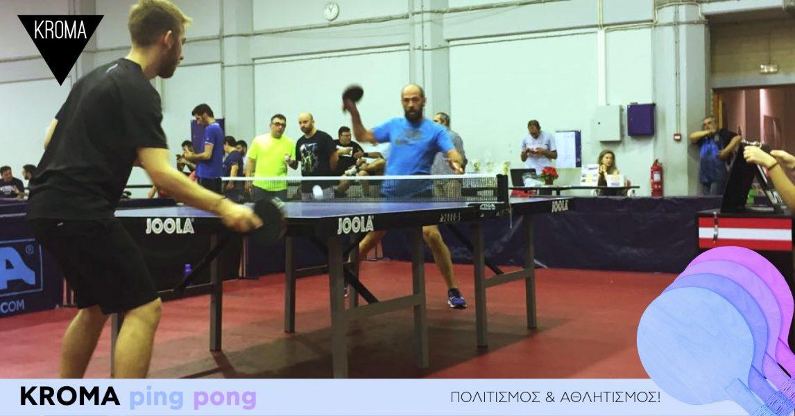 KROMA ping pong 2019