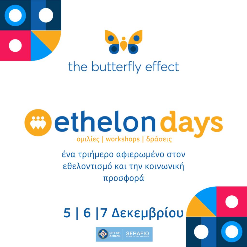 Ethelon Days 2019