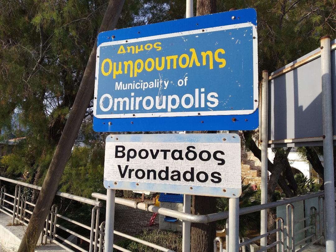 KROMA/omirupoli