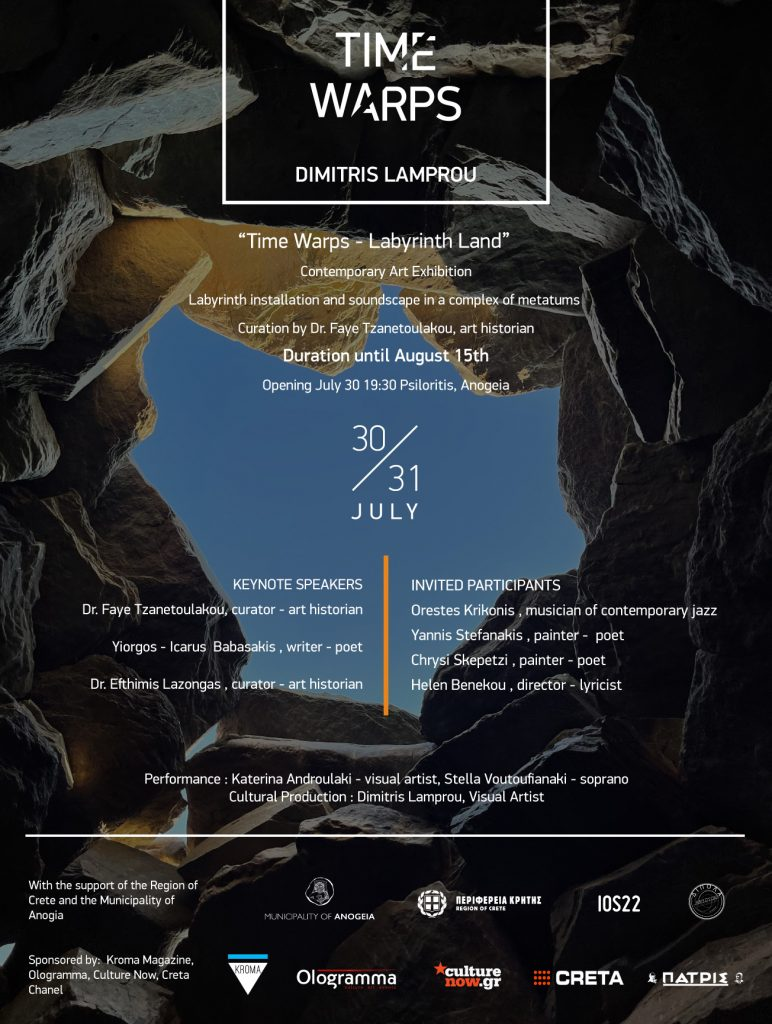 """TIME WARPS – LABYRINTH LAND"" A Project by Dimitris Lamprou, visual artist"