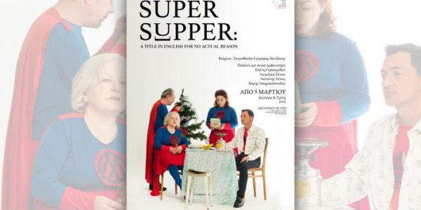 KROMA/Super Supper