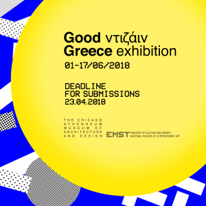 KROMA/Good Design Greece Exhibition 2018